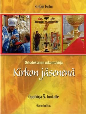 Ortodoksinen uskontokirja Kirkon jäsenenä oppikirja 9. luokalle